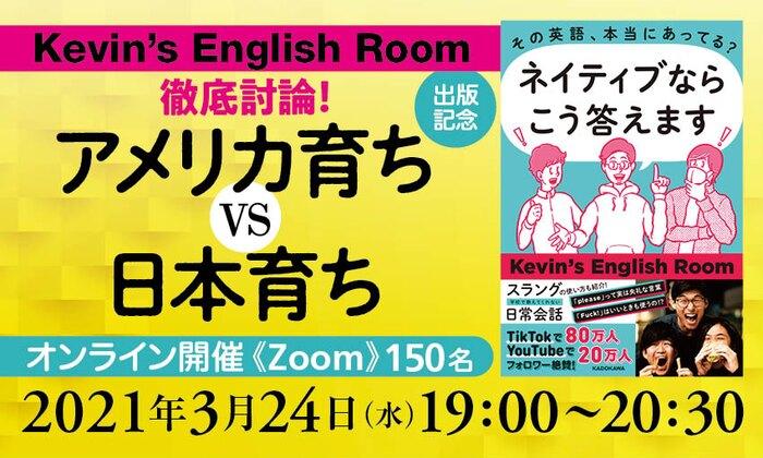 【出版記念】Kevin's English Room徹底討論! アメリカ育ち VS 日本育ち