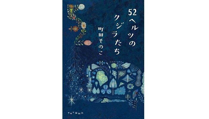 「52ヘルツのクジラたち」著者講演付き読書会_心温まる話題作で感想を語り合おう