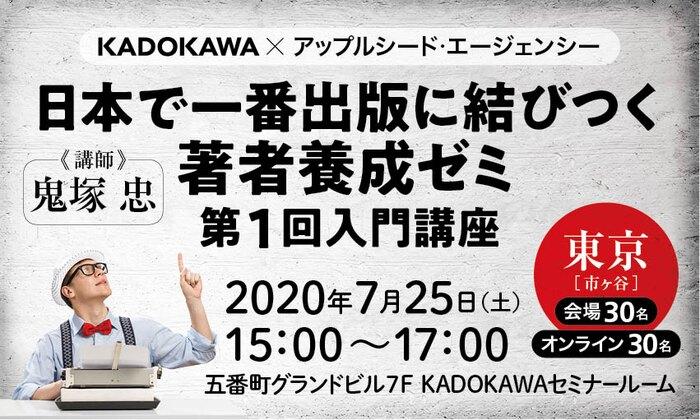 日本で一番出版に結びつく著者養成ゼミ・第1回入門講座