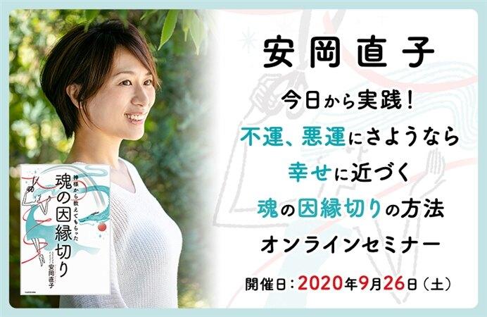 安岡直子 今日から実践!不運、悪運にさようなら 幸せに近づく魂の因縁切りの方法オンラインセミナー