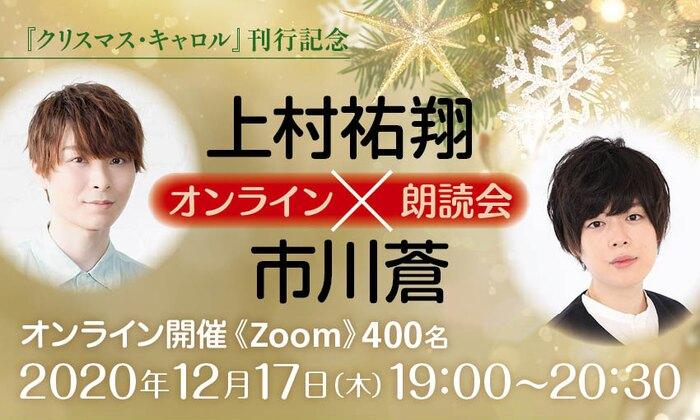 『クリスマス・キャロル』刊行記念 上村祐翔 × 市川蒼 オンライン朗読会