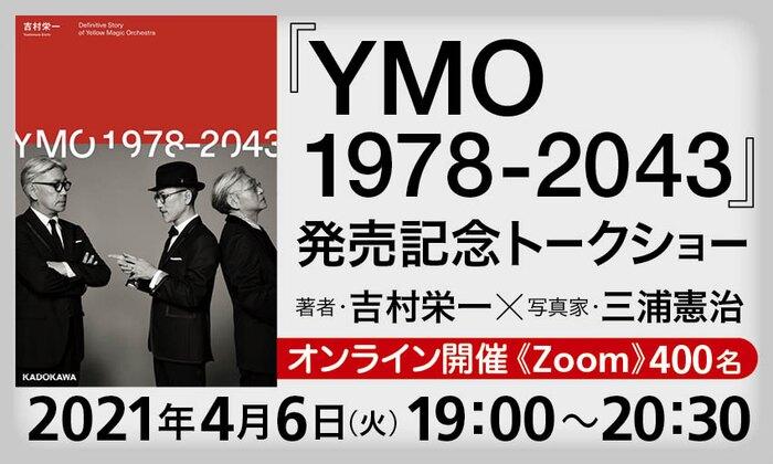 『YMO1978-2043』発売記念トークショー 著者・吉村栄一 × 写真家・三浦憲治
