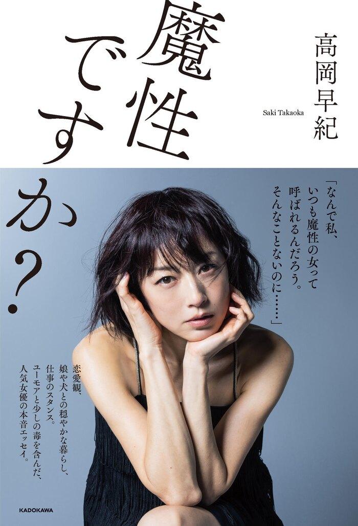 高岡早紀「魔性ですか?」出版記念ズバリ聞いてみたいこと!オンラインイベント