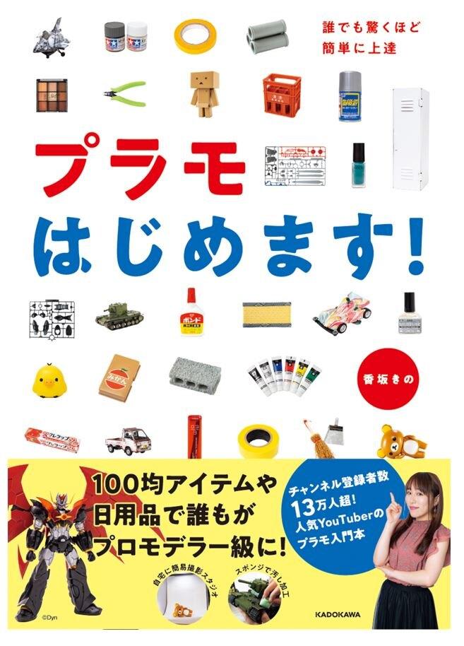 香坂きの『誰でも驚くほど簡単に上達 プラモはじめます!』出版記念イベント