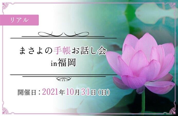 【リアル】まさよの手帳お話し会in福岡